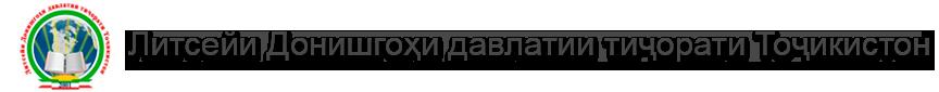 Литсейи Донишгоҳи давлатии тиҷорати Тоҷикистон